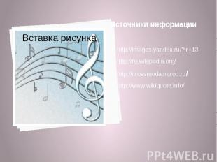 Источники информации 1. http://images.yandex.ru/?lr=13 2. http://ru.wikipedia.or