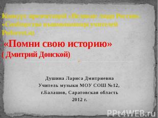 Конкурс презентаций «Великие люди России» «Сообщество взаимопомощи учителей Peds