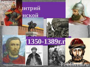 Дмитрий Донской (1350-1389г.г)