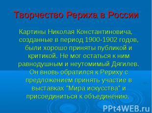 Картины Николая Константиновича, созданные в период 1900-1902 годов, были хорошо