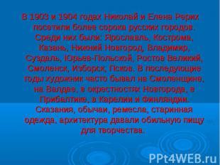 В 1903 и 1904 годах Николай и Елена Рерих посетили более сорока русских городов.