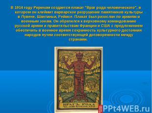 """В 1914 году Рерихом создается плакат """"Враг рода человеческого"""", в кото"""