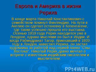 В конце марта Николай Константинович с семейством покинул Финляндию. На пути в А
