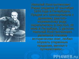 Николай Константинович Рерих родился 27 сентября 1874 года в Петербурге. Предки