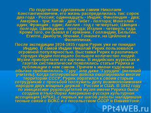По подсчетам, сделанным самим Николаем Константиновичем, его жизнь распределилас