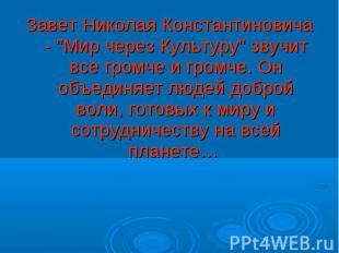 """Завет Николая Константиновича - """"Мир через Культуру"""" звучит все громче"""