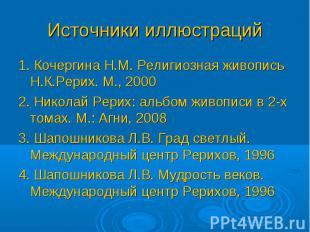 1. Кочергина Н.М. Религиозная живопись Н.К.Рерих. М., 2000 1. Кочергина Н.М. Рел