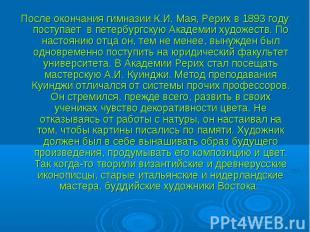 После окончания гимназии К.И. Мая, Рерих в 1893 году поступает в петербургскую А