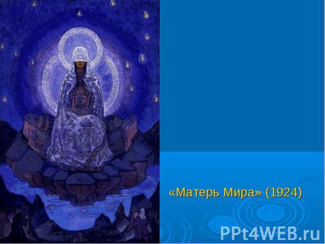 «Матерь Мира» (1924) «Матерь Мира» (1924)