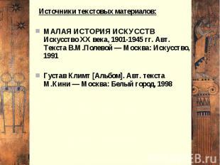 Источники текстовых материалов: Источники текстовых материалов: МАЛАЯ ИСТОРИЯ ИС