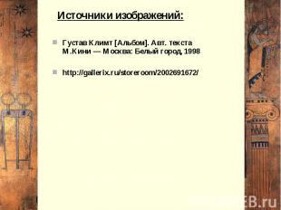 Источники изображений: Источники изображений: Густав Климт [Альбом]. Авт. текста