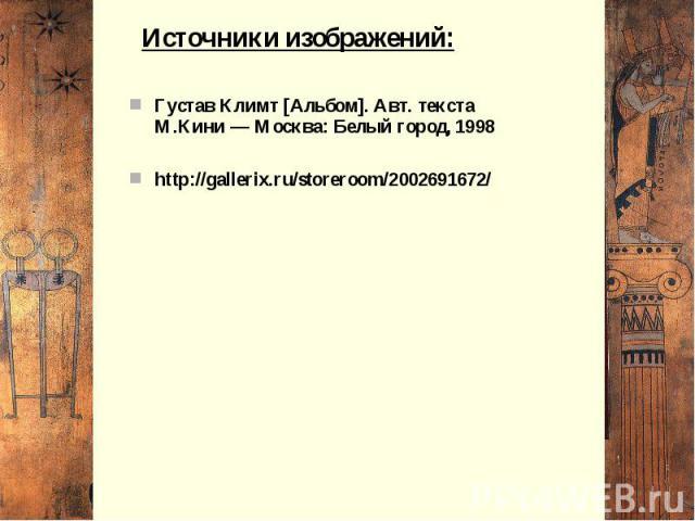 Источники изображений: Источники изображений: Густав Климт [Альбом]. Авт. текста М.Кини — Москва: Белый город, 1998 http://gallerix.ru/storeroom/2002691672/