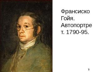 Франсиско Гойя. Автопортрет. 1790-95.