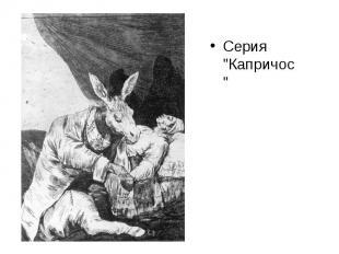"""Серия """"Капричос"""""""
