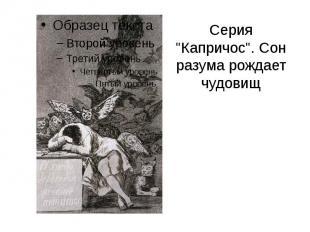 """Серия """"Капричос"""". Сон разума рождает чудовищ"""