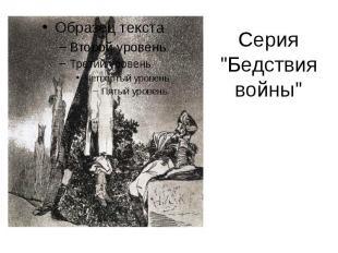 """Серия """"Бедствия войны"""""""