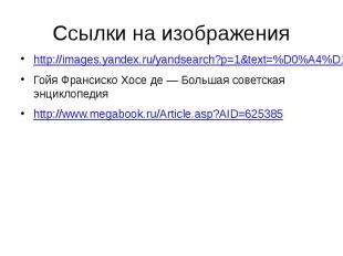 Ссылки на изображения http://images.yandex.ru/yandsearch?p=1&text=%D0%A4%D1%