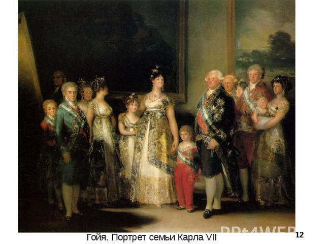 Гойя. Портрет семьи Карла VII
