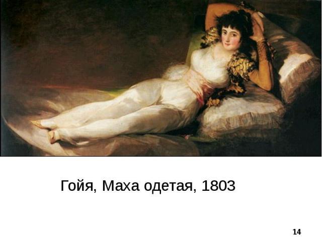 Гойя, Маха одетая, 1803