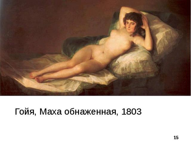 Гойя, Маха обнаженная, 1803