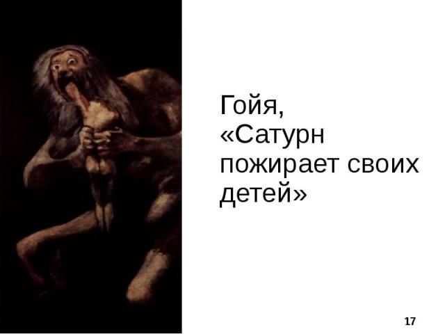 Гойя, «Сатурн пожирает своих детей»