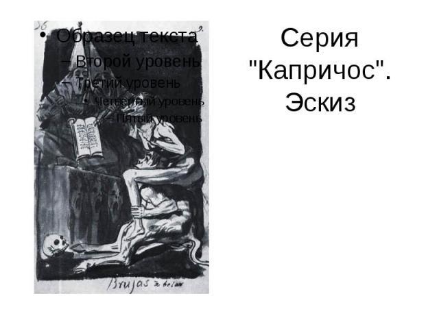 "Серия ""Капричос"". Эскиз"