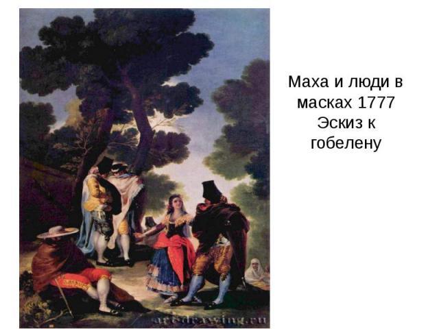 Маха и люди в масках 1777 Эскиз к гобелену Маха и люди в масках - 1777 275 x 190 см Эскиз к гобелену