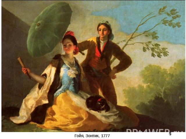 Гойя, Зонтик, 1777