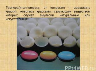 Темпера(итал.tempera, от temperare – смешивать краски), живопись красками, связу