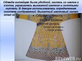 Одежда китайцев была удобной, шилась из шелка и хлопка, украшалась вышивкой шелк