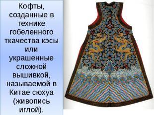 Кофты, созданные в технике гобеленного ткачества кэсы или украшенные сложной выш