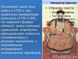 Император Цяньлун Последний закон был издан в 1759 г. при правлении императоре Ц