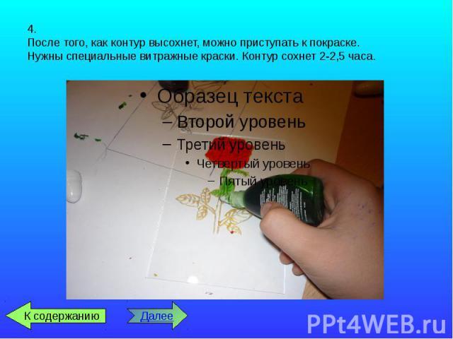 4. После того, как контур высохнет, можно приступать к покраске. Нужны специальные витражные краски. Контур сохнет 2-2,5 часа.