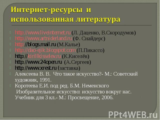http://www.liveinternet.ru (Л. Даценко, В.Скородумов) http://www.liveinternet.ru (Л. Даценко, В.Скородумов) http://www.artniderland.ru (Ф. Снайдерс) http://blogs.mail.ru (М.Калье) http://dao-ejik.blogspot.com (П.Пикассо) http://kirillkisselev.ru (К.…