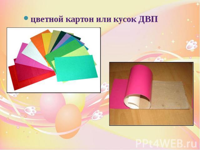 цветной картон или кусок ДВП цветной картон или кусок ДВП