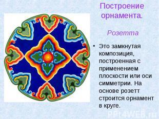 Это замкнутая композиция, построенная с применением плоскости или оси симметрии.