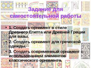 1. Создать орнамент в стиле Древнего Египта или Древней Греции для вазы. 1. Созд