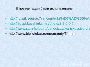 http://ru.wikisource.7val.com/wiki/%D0%AD%D0%A1%D0%91%D0%95/%D0%9E%D1%80%D0%BD%D