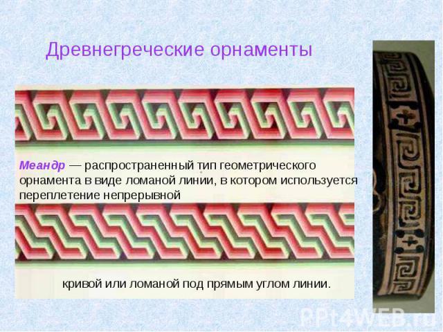кривой или ломаной под прямым углом линии. кривой или ломаной под прямым углом линии.