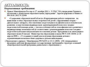 АКТУАЛЬНОСТЬ: АКТУАЛЬНОСТЬ: Нормативные требования: Приказ Минобрнауки России от
