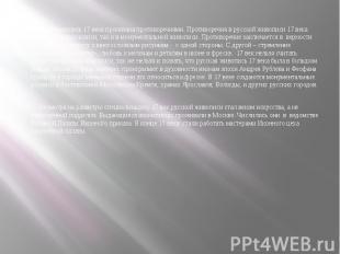 Русская живопись 17 века пронизана противоречиями. Противоречия в русской живопи