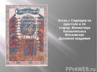Агнец с Сидящим на престоле и 24 старца. Миниатюра Апокалипсиса Московская Духов