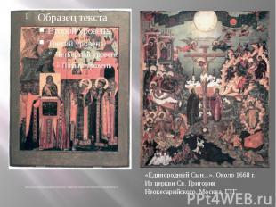 Сретение иконы Богоматери ладимирской. вторая четверть - середина XVII в. Из цер