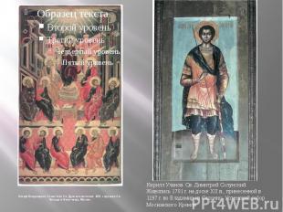 Иосиф Владимиров. Сошествие Св. Духа на апостолов. 1666 г. Церковь Св. Троицы в