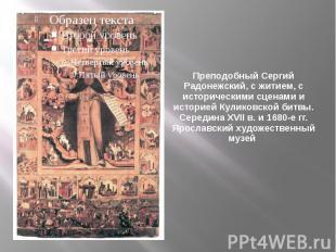 Преподобный Сергий Радонежский, с житием, с историческими сценами и историей Кул