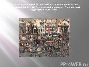 История Куликовской битвы. 1680-е гг. Нижняя доска иконы «Преподобный Сергий Рад