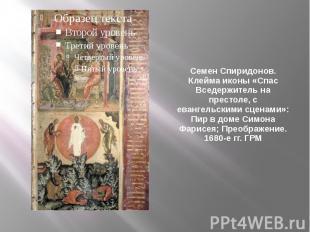 Семен Спиридонов. Клейма иконы «Спас Вседержитель на престоле, с евангельскими с