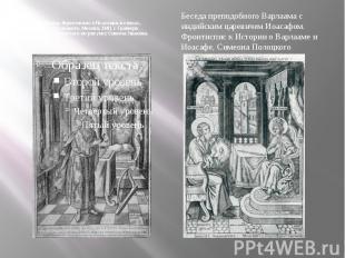 Царь Давид. Фронтиспис к Псалтири в стихах, Симеона Полоцкого. Москва, 1681 г. Г