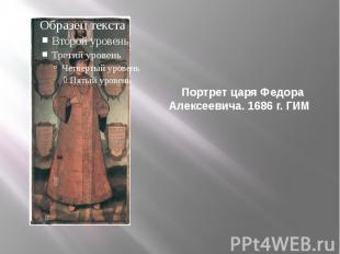 Портрет царя Федора Алексеевича. 1686 г. ГИМ