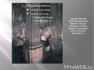 . Архангельский собор Московского Кремля. вид на северные столбы, южную и западн